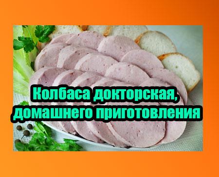 Рецепт домашней колбасы в домашних условиях докторской